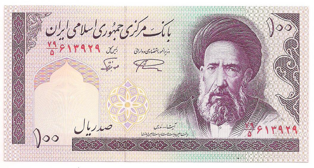 irã 100 rials 1985 FE