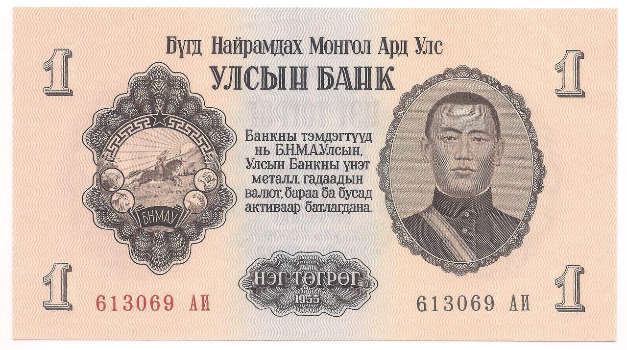 Mongólia - 1 Tugrik 1955 - FE