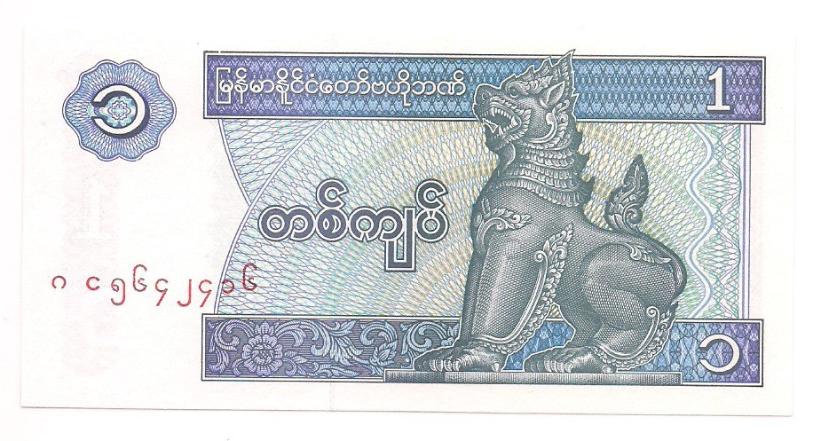 Myanmar 1 kyat FE