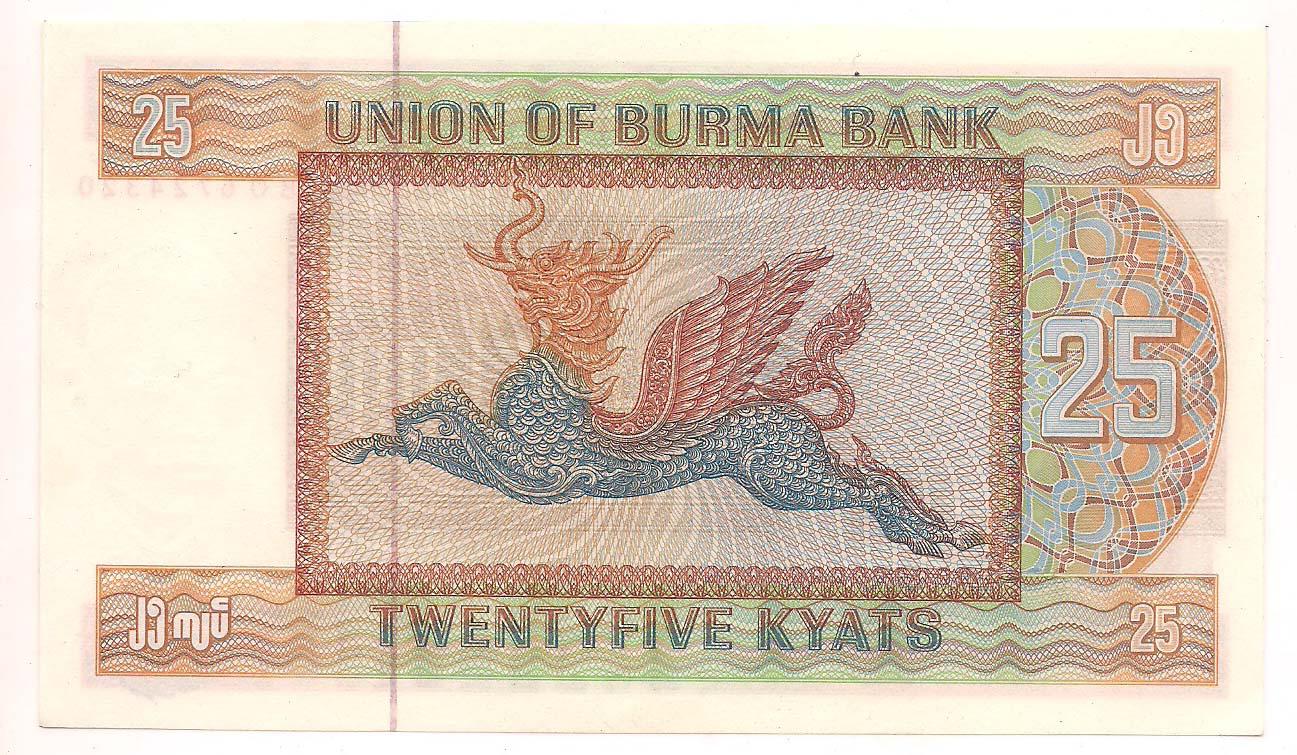 Myanmar (Burma) 25 kyats 1972 FE