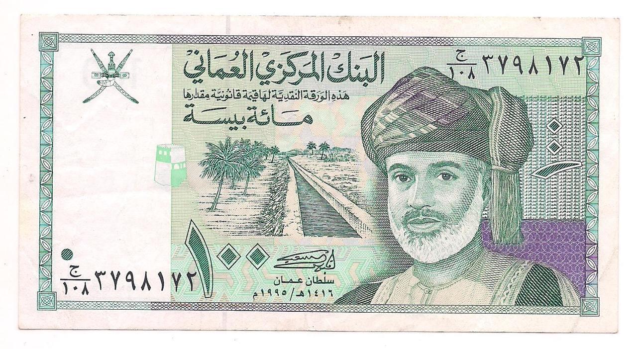 Omã - 100 Baisa - 1995