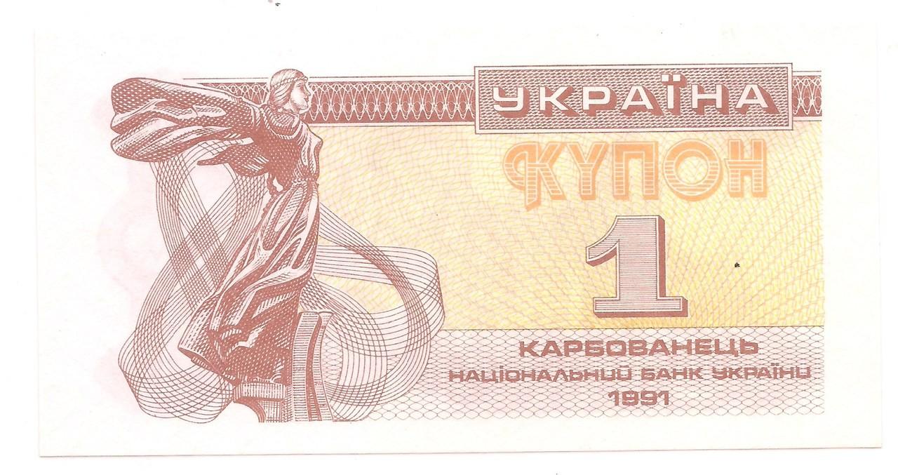 Ucrânia 1 Kynoh 1991 - FE