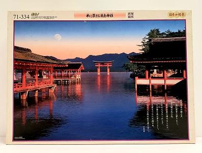 Quebra-Cabeça 1000 peças - Luminous - Itsukushima