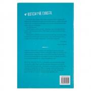Livro: Mãe 24 Horas | Stacey Thacker e Brooke Mcglothlin