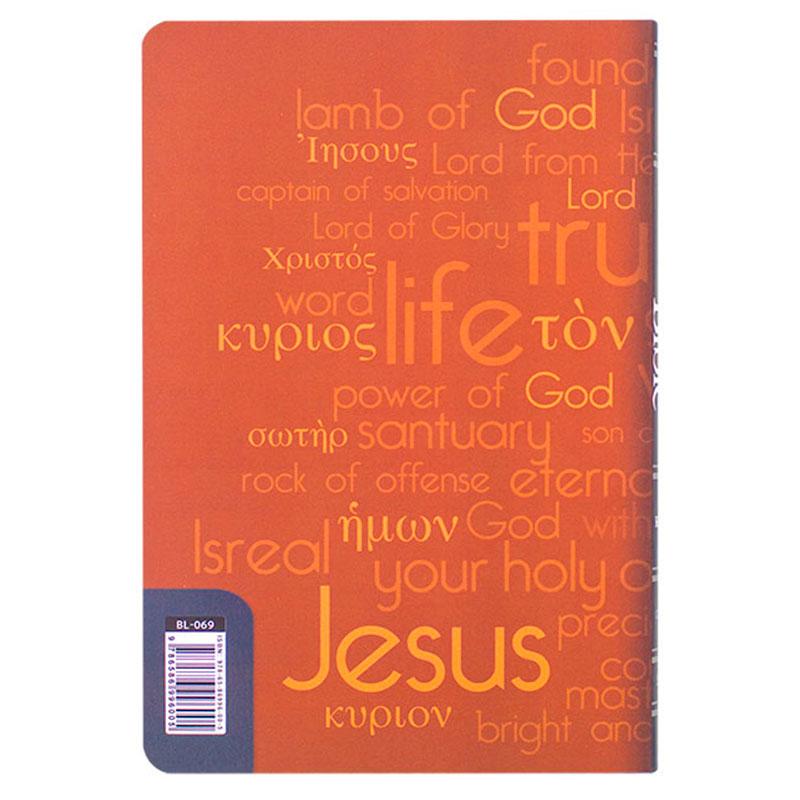 Bíblia Sagrada King James Holy Bible | King James Fiel 1611 | Capa Soft Touch | Marrom