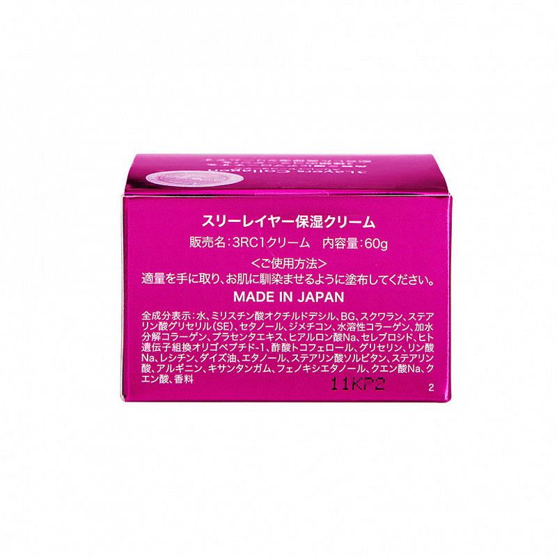 Creme Hidratante 3 camadas de colágeno 60g